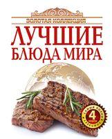 Золотая коллекция лучшие блюда мира (Комплект из 4-х книг)