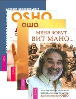 Автобиография духовно неправильного мистика. Меня зовут Вит Мано... Азбука осознанности. Путь мистика (комплект из 4-х книг)