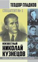 Спецагент № 1. Неизвестный Николай Кузнецов