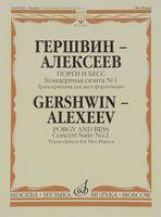 Гершвин - Алексеев. Порги и Бесс. Концертная сюита №1. Транскрипция для двух фортепиано