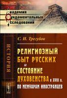 Религиозный быт русских и состояние духовенства в XVIII в. по мемуарам иностранцев