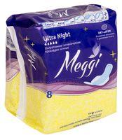 """Гигиенические прокладки """"Meggi Ultra Night"""" ночные (8 шт.)"""