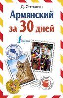 Армянский за 30 дней