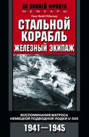 Стальной корабль, железный экипаж. Воспоминания матроса немецкой подводной лодки U-505