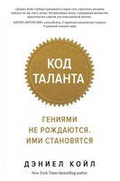 Код таланта (м)