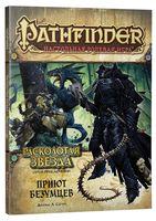 Pathfinder. Настольная ролевая игра. Расколотая звезда. Приют безумцев