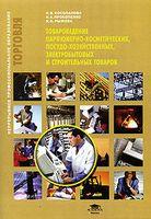 Товароведение парфюмерно-косметических, посудо-хозяйственных, электробытовых и строительных товаров