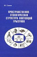 Пространственно-этологическая структура популяций грызунов
