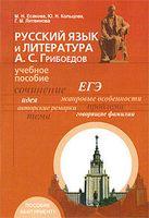 Русский язык и литература. А. С. Грибоедов