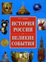 История России. Великие события