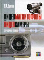 Видеомагнитофоны и видеокамеры