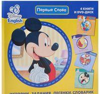 Disney English. Первые слова (комплект из 4 книг) (+ DVD)