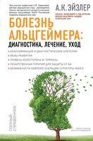 Болезнь Альцгеймера. Диагностика, лечение, уход