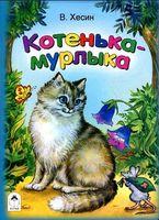 Котенька-Мурлыка