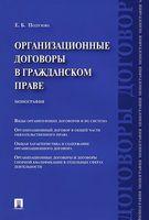 Организационные договоры в гражданском праве