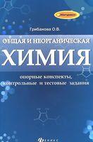 Общая и неорганическая химия. Опорные конспекты, контрольный и текстовые задания