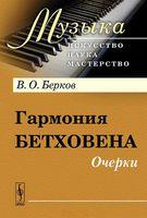 Гармония Бетховена. Очерки