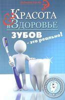 Красота и здоровье зубов - это реально!