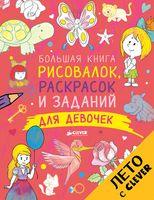 Большая книга рисовалок, раскрасок и заданий для девочек