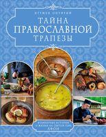 Тайна Православной Трапезы