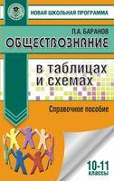 Обществознание в таблицах и схемах. Справочное пособие. 10-11 классы