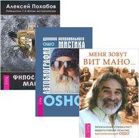 Автобиография мистика. Меня зовут Вит Мано... Философия мага (комплект из 3-х книг)