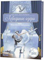 Лебединое озеро. Балет Петра Ильича Чайковского (+ CD)