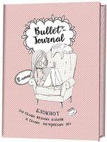 Bullet-journal. Блокнот для самых важных планов и самых интересных дел (девочка)