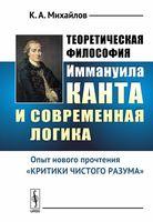 Теоретическая философия Иммануила Канта и современная логика. Опыт нового прочтения «Критики чистого разума» (м)