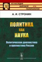 Политика как наука. Политическая диагностика и прогностика России