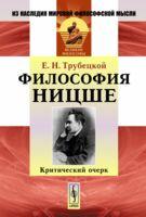 Философия Ницше. Критический очерк