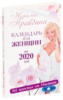 Календарь для женщин на 2020 год. 366 практик от Мастера