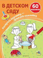 В детском саду (+ наклейки)