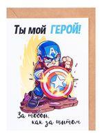 """Открытка """"Ты мой герой. За тобой, как за щитом"""""""