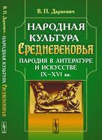 Народная культура Средневековья. Пародия в литературе и искусстве IX-XVI вв. (м)