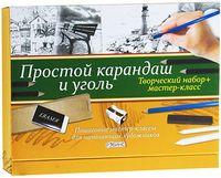 """Канцелярский набор """"Простой карандаш и уголь"""" (22 предмета)"""