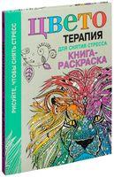 Книга-раскраска. Цветотерапия для снятия стресса