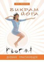 Бикрам йога. Дневник практикующей