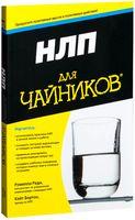 "НЛП для ""чайников"""