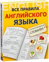 Все правила английского языка с иллюстрированным словарем