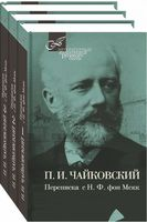 Переписка с Н.Ф. фон Мекк (в 3-х томах)