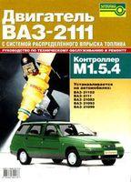 Двигатели ВАЗ-2111 с системой распределенного впрыска топлива (M1.5.4)