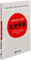Икигай. Японские секреты долгой и счастливой жизни