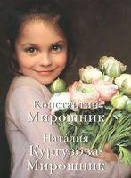Константин Мирошник. Наталия Кургузова-Мирошник (м)