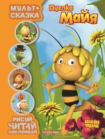 Пчелка Майя. Мульт-сказка. Рисуй, читай, наклеивай