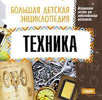 Большая детская энциклопедия. Техника