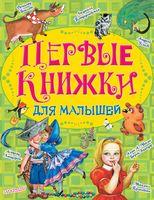 Первые книжки для малышей (комплект из 10 книг)