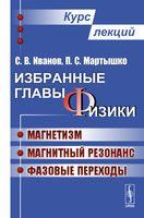 Избранные главы физики. Магнетизм, магнитный резонанс, фазовые переходы. Курс лекций