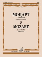 Моцарт. Сонаты. Для фортепиано. В 3 выпусках. Выпуск 3