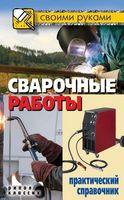Сварочные работы. Практический справочник